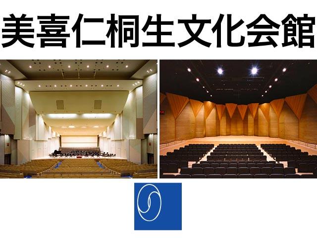 桐生市市民文化会館 シルクホー...